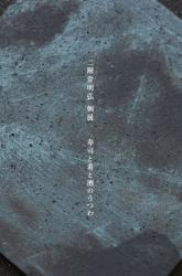 2014/10/20-10/26 Sumeshiya(1)