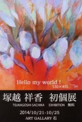 2014/10/20-10/25 ArtGalleryIshi