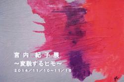 2014/11/10-11/15 ARTGALLERYIshi