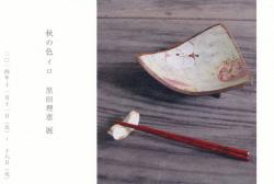 2014/11/11-11/18 MatsushimaGabo