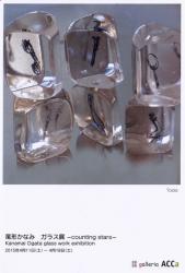 尾形かなみガラス展 -counting stars-