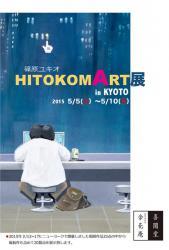 篠原ユキオ HITOKOMART展 in KYOTO
