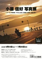小原信好 写真展 ~ツーリング写真家 クマさんと巡る、北海道・北東北 絶景の旅~