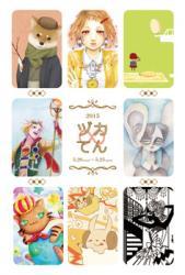 201505zukaten-thumbnail2.jpg