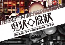 20150825-SatoMuseum.jpg