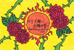 2015/8/30-9/5 artmaniacafegalleryyokohama