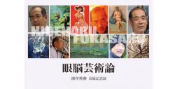 2015/9/7-9/18 深作秀春眼脳芸術論出版記念展-DM画像