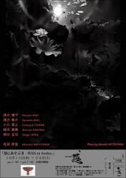 2015/10/15-10/24 「盌にあそぶⅡ - WAN ni Asobu-」