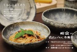 2015/12/4-12/13 HokuonotakumiHDGallerySho