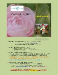 「心の花びら展 in 福井」案内