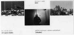 野村咲子写真展 「棲息」