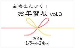 お年賀展2016
