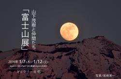 2016/1/7-1/12 GalleryKoto