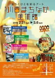2016/2/21-3/6 KawanishimachinakaMuseum