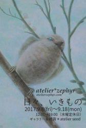 atelier*zephyr 個展「日々、いきもの」