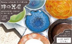 201707テーマ展陶の器展_敬HPTOP.jpg