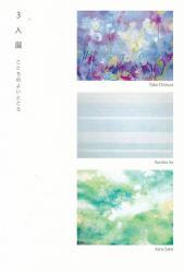 かわかみ画廊 三人展「ここちのよいところ」酒井香奈・伊藤久美子・千村曜子