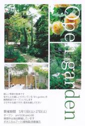 Open garden DM