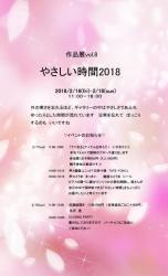 2018作家様1print_edited-1.jpg