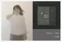 2018012kohori_yamaoka_image.jpg
