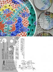 2018imamura.jpg