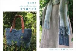歌川智子 - 折り織りの夏 -