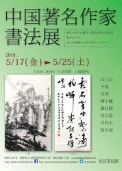 2019中国著名作家書法展チラシ.jpg