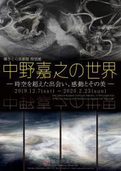2019中野展チラシ表_476.jpg