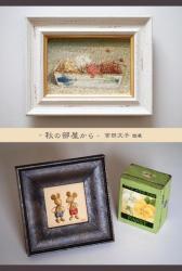 吉田文子 個展 - 秋の部屋から -