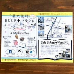 三鷹武蔵野BOOK+マルシェ