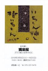 松村健一 獨楽展 (ぱるあーと 2013/3/5-10)