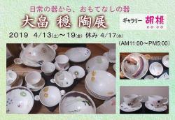 20190413-ohata-640-440.jpg