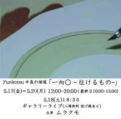 Funkotsu中島 個展 「一向〇(ひたすらえん) - 往けるもの -」