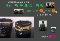 20190615-19-babatakashi-800x500.jpg