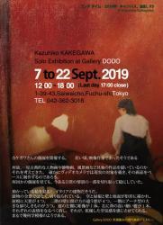 2019年9月カズヒコカケガワ作品展