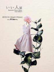 いい人展 Kamitani Nancy Mana. - solo edition -