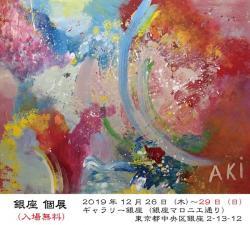 AKi個展 銀座 12月26日〜29日開催