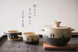 苔色工房・田中遼馬 - 冬の日のうつわたち -