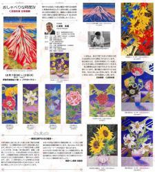 2020.10.7~くぼ田木蓮日本画個展Ⅳ