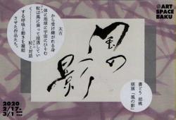 書どう 胡桃 個展「風の影」