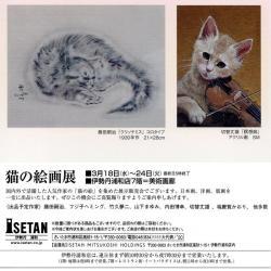 伊勢丹浦和「猫の絵画展」DM