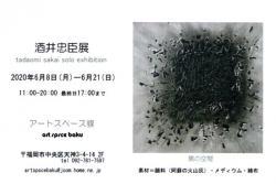酒井忠臣展 「黒の空間」