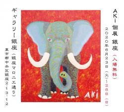 AKi Exhibition in GINZA 6月23日から28日