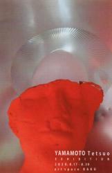 山本徹夫展 「そばに居る」