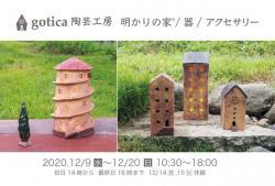 gotica陶芸工房 明かりの家