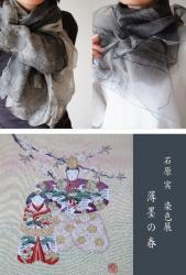 石原 実 染色展 - 薄墨の春 -