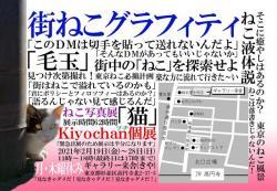 高円寺ギャラリー来舎kiyochan個展