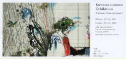 桑野進展 「男女の戯画」