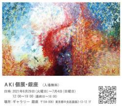 新進気鋭画家AKi作品が手に入る機会です