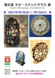202107NS堀正直.jpg